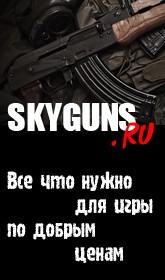 http://skyguns.ru/