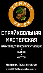 http://combatunion.ru/