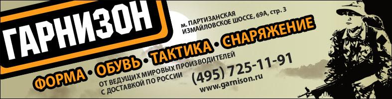 http://www.garnison.ru/