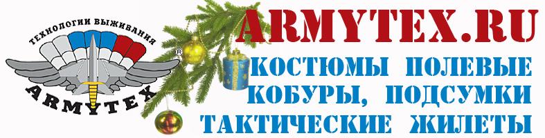 http://www.armytex.ru/