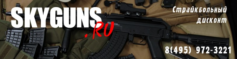 http://skyguns.ru