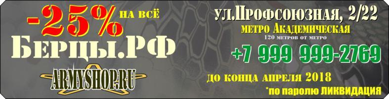 http://берцы.рф