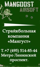 http://www.mangoost-airsoft.ru/